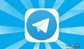 دیلیت اکانت تلگرام (حذف اکانت تلگرام)