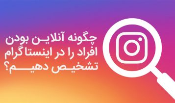 تشخیص آنلاین بودن افراد روی اینستاگرام