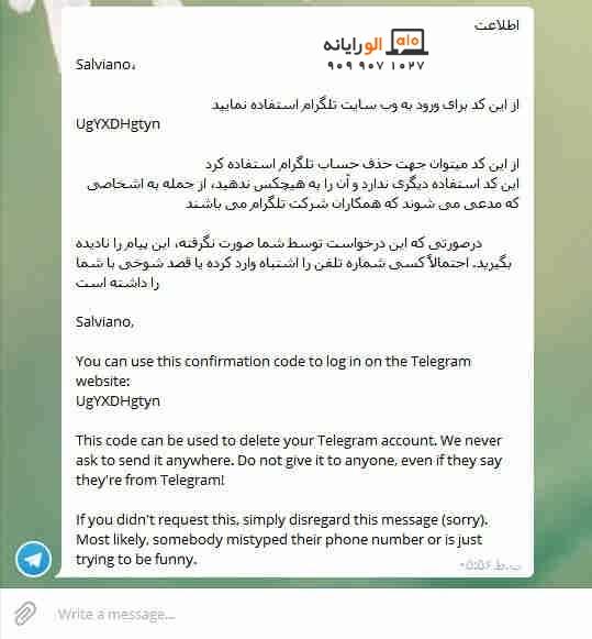 چگونه اکانت پاک شده تلگرام از گوشی را برگردانیم آموزش پاک کردن اکانت تلگرام آموزش دیلیت اکانت تلگرام پاک ...