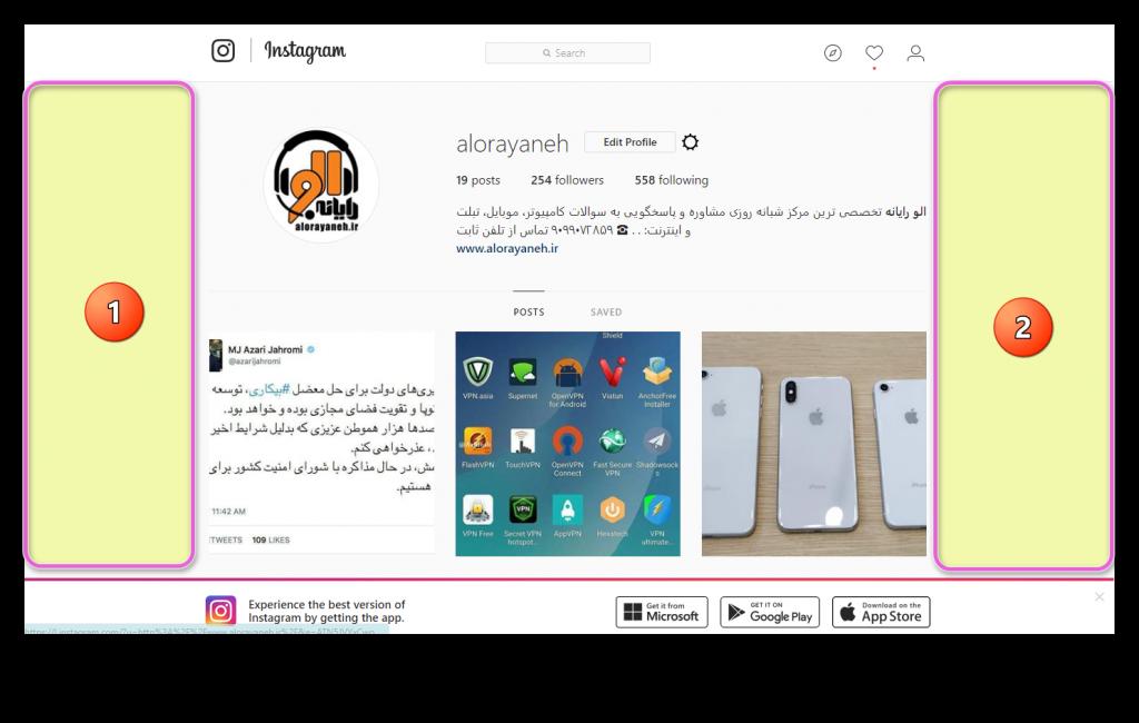 اینستاگرام نسخه ویندوز