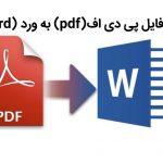 ۴ روش تبدیل فایل پی دی اف (pdf) به ورد (word)