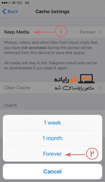 پاک کردن کش تلگرام در آیفون