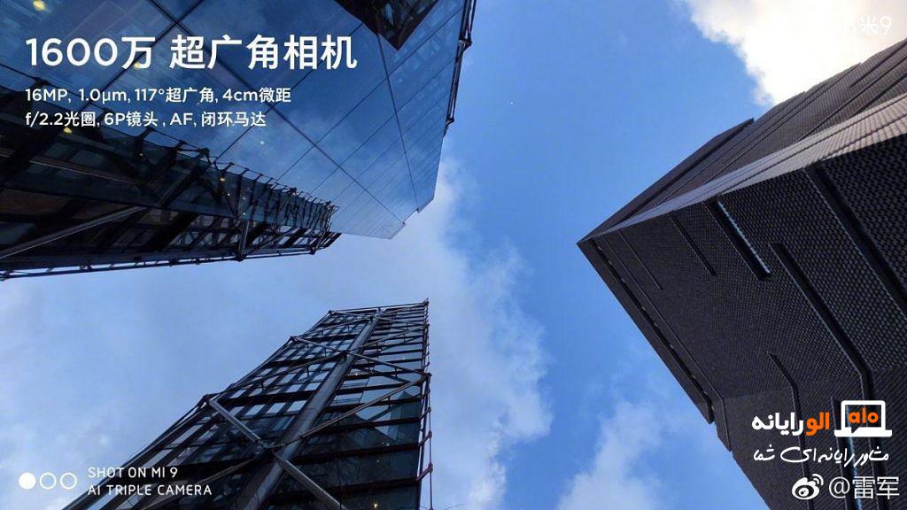 دوربین سوم پرچمدار شیائومی