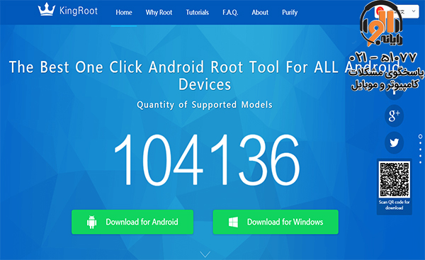 how to root your android device12