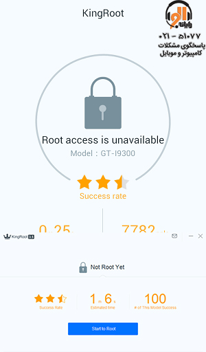 how to root your android device17