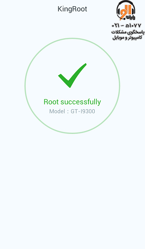 how to root your android device18