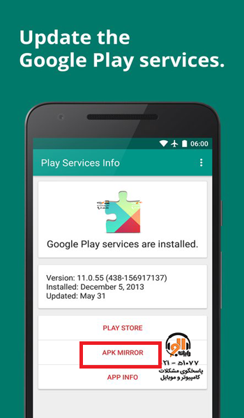 problem with google play services update