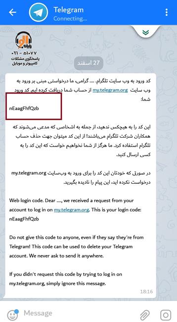 delete account hotgram