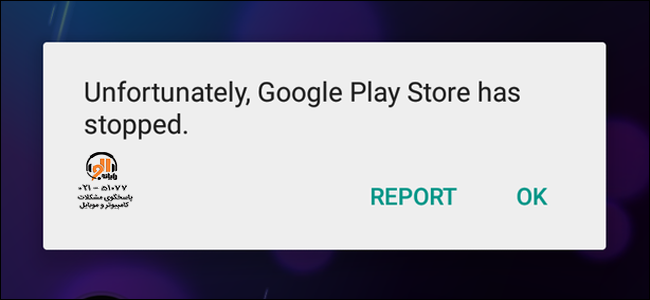 problem with google play service update