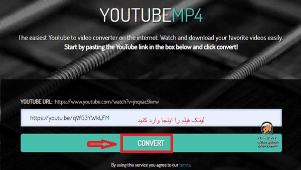 اموزش دانلود از یوتیوب بدون فیلترشکن