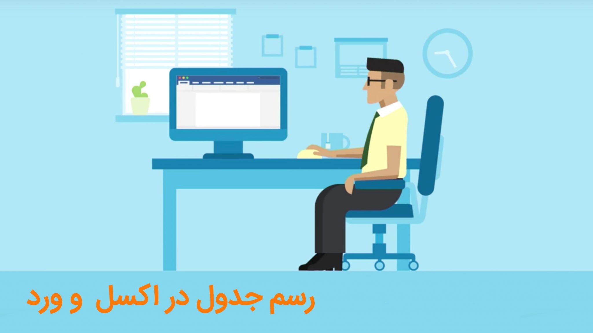 آموزش جامع رسم یا کشیدن جدول و چارت در مایکروسافت ورد و اکسل (Excel & Word)