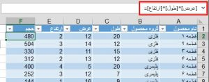 how-to-create-table-in-word-and-excel 9