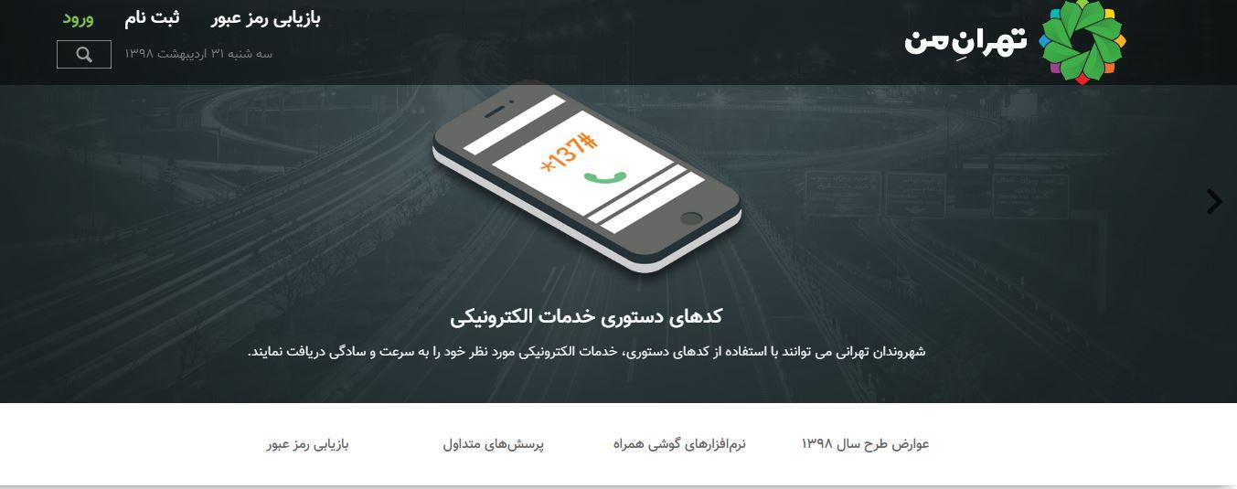 آموزش ثبت نام در سامانه تهران من برای خرید طرح ترافیک و زوج و فرد