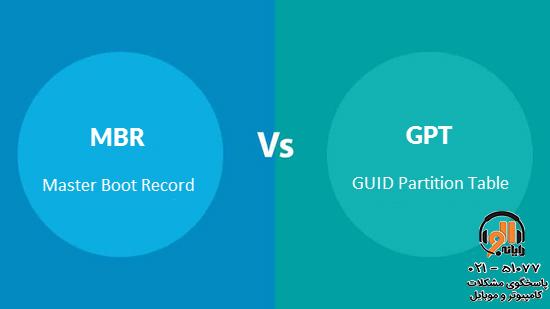 تفاوت GPT و MBR در پارتیشن بندی هارد کامپیوتر چیست؟
