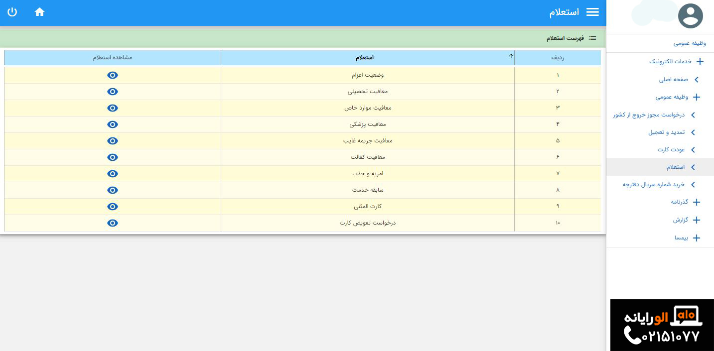 how to sign in iran sakha site