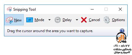 اسکرین شات گرفتن در ویندوز 10، 8 ، 7