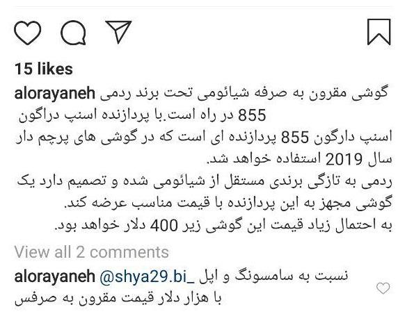 چگونه مشکل کپشن یا زیرنویس فارسی پست را در اینستاگرام حل کنیم؟