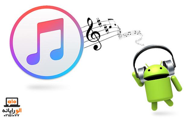 پیدا کردن آهنگ با گوشی موبایل در اندروید یا آیفون و سایت