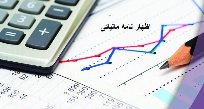 اموزش تکمیل اظهارنامه مالیاتی برای اشخاص حقوقی و حقیقی | نرم افزار ارسال فایل اظهارنامه مالیات