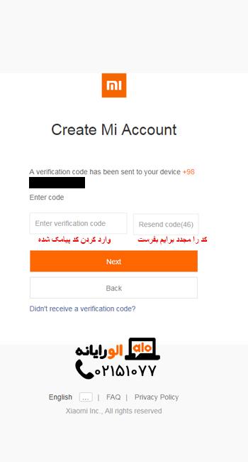 Mi-account-varification-cod-phone-number