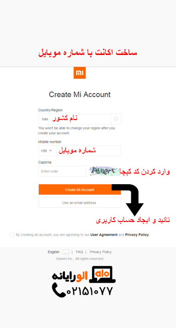 create-Mi-account-phone-number-1