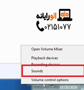 sound problem