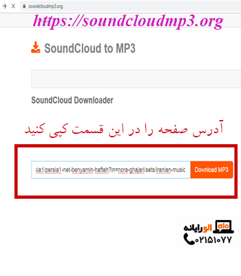 download-music-with-soundcloudmp3