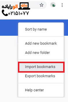 Backup Google Chrome bookmarks