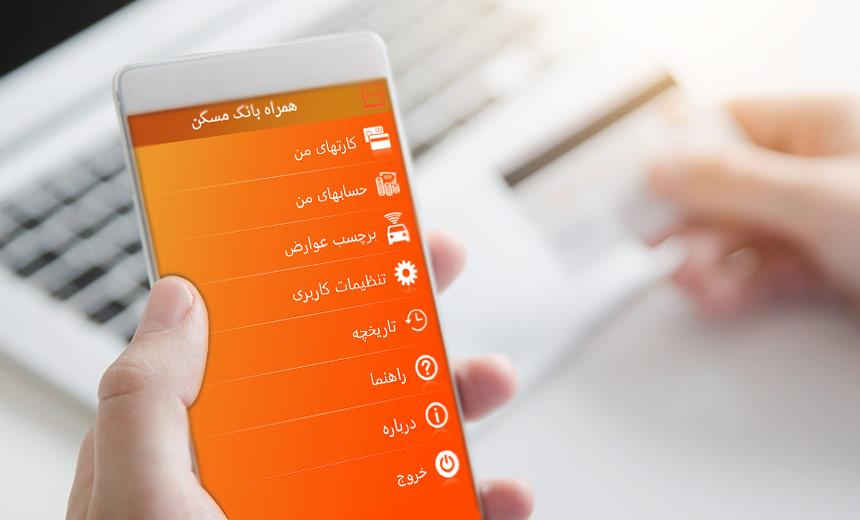 نرم افزار بانک مسکن + دانلود همراه بانک مسکن | اندروید و IOS