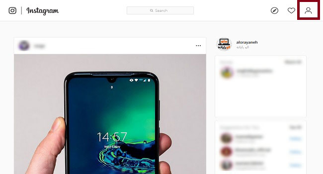 How to change the profile on Instagram