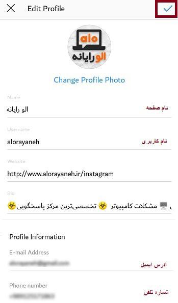 چگونه ایمیل یا نام کاربری و نام صفحه در اینستاگرام را تغییر دهید