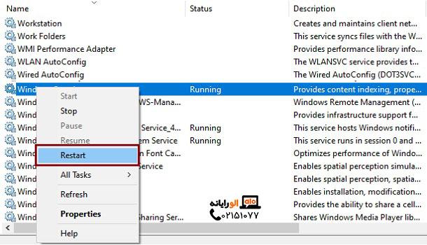 روش های رفع مشکل کار نکردن جستجو در ویندوز 10