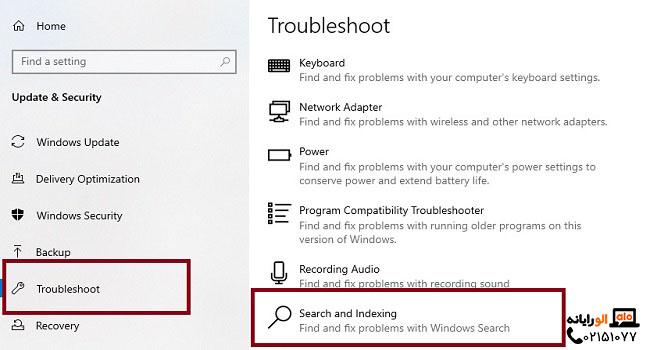 رفع مشکل عمل نکردن جستجو یا سرچ در ویندوز 10
