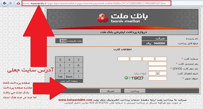 نمونه سایت فیشینگ درگاه بانک ملت