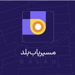 همه چیز در مورد برنامه نقشه و مسیریابی بلد در تلفن همراه