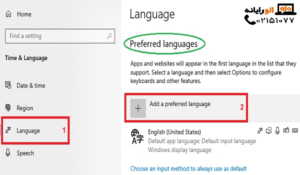 Add Persian Languages ​​in Windows10