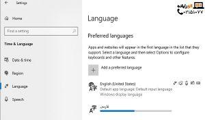 اضافه کردن زبان فارسی به ویندوز 10