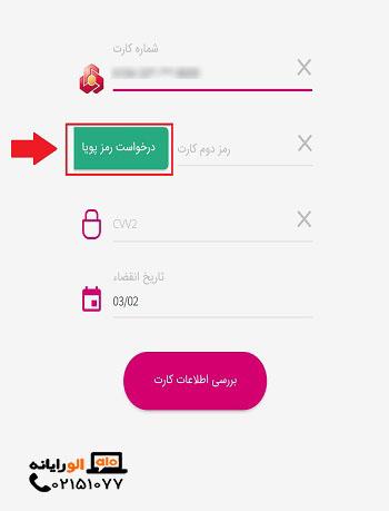 درخواست پیامک رمز دوم پویا چیست