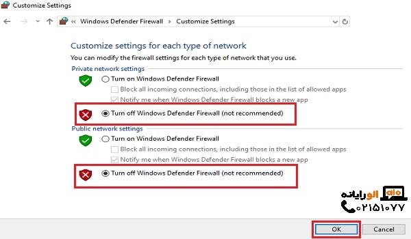 باز نشدن سایت به علت روشن بودن فایروال ویندوز