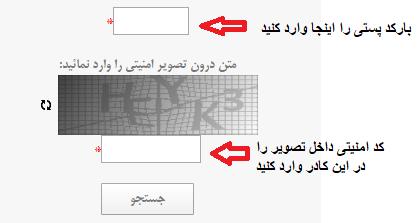 بار کد پستی استعلام