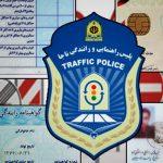 موارد مورد نیاز برای تمدید گواهینامه رانندگی