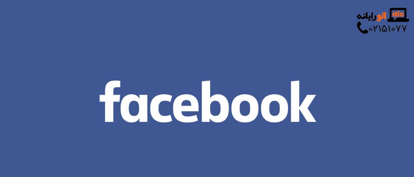 بازیابی رمز و حذف اکانت در فیسبوک