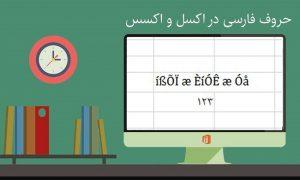 مشکل فونت و تایپ فارسی کلمات و اعداد در اکسل