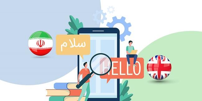 برترین نرم افزار های مترجم | دیکشنری انگلیسی به انگلیسی و فارسی