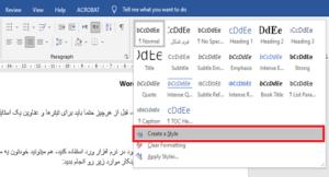 ایجاد فهرست خودکار مطالب و تصاویر در Word