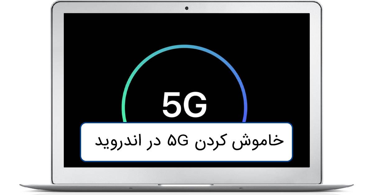 خاموش کردن ۵G در اندروید کاهش مصرف باتری و جلوگیری از داغ شدن گوشی!